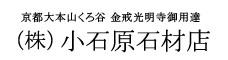 (株)小石原石材店
